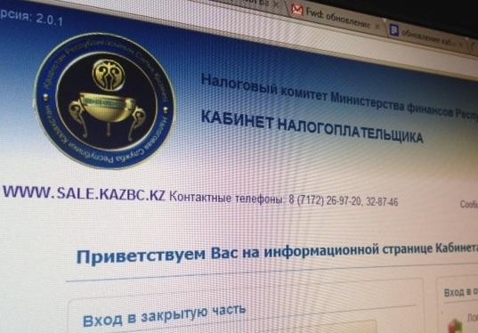 Кабинет плательщика краснодарский край - e