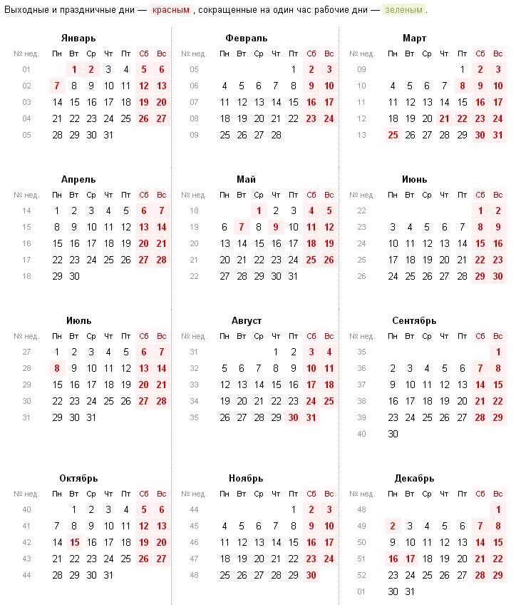 16-17 декабря...  Национальные.  На этой странице Вы можете найти праздничные дни в Казахстане на 2013 год...