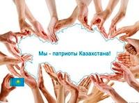 Фотоконкурс на тему патриотизма проводят в Казахстане